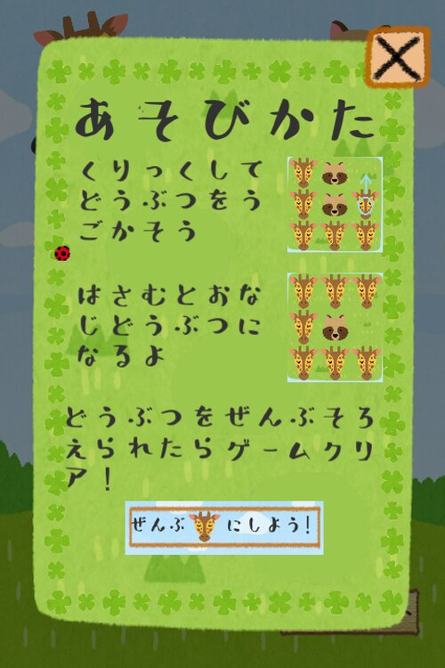 あにぱずる Game Screen Shot5