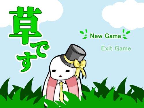 草です Game Screen Shots