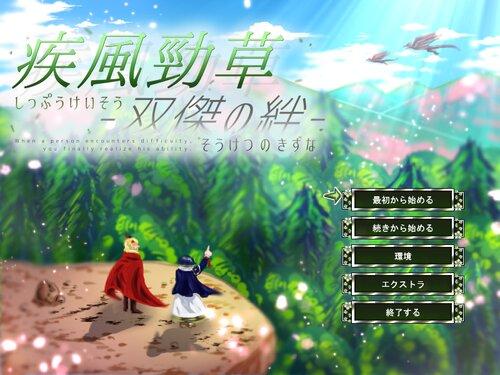 疾風勁草-双傑の絆- α版 Game Screen Shot