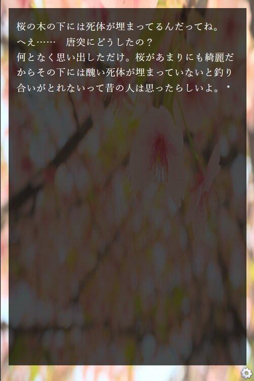 花は惨めな私の恋 Game Screen Shot1