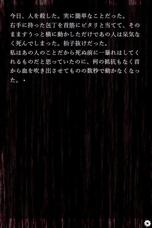 花は惨めな私の恋 Game Screen Shot2