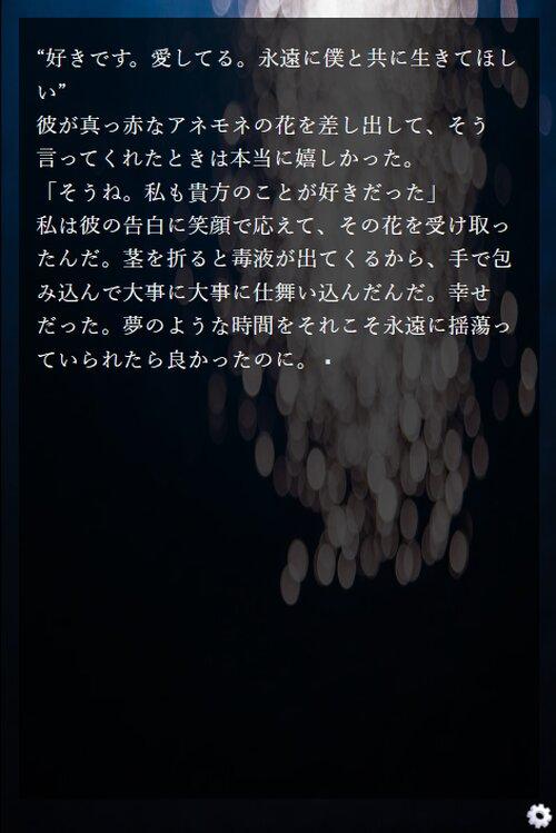 花は惨めな私の恋 Game Screen Shot3