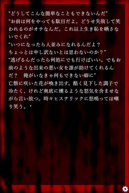 花は惨めな私の恋 Game Screen Shot4