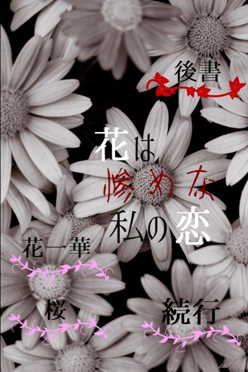 花は惨めな私の恋 Game Screen Shot5