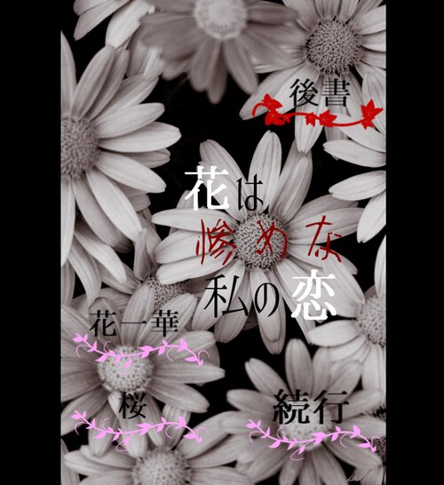 花は惨めな私の恋 Game Screen Shots