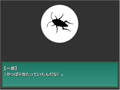 ゴキブリまりこ吉里吉里版 Game Screen Shot4