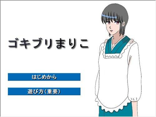 ゴキブリまりこ吉里吉里版 Game Screen Shot5