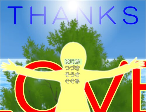 THANKSLOVE Game Screen Shot5