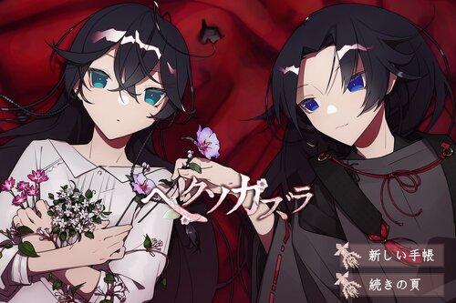 ヘクソカズラ Game Screen Shots