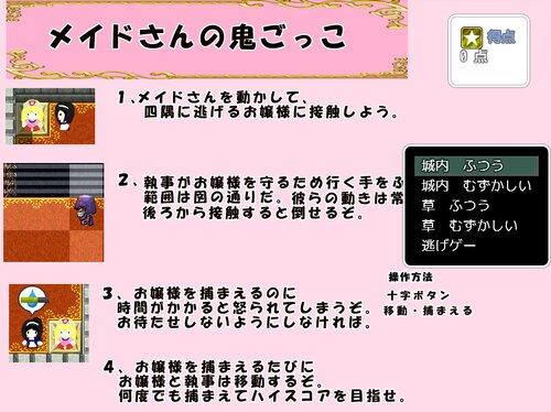 メイドさんの鬼ごっこ Game Screen Shot3