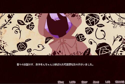 メンヘラ赤ずきんと過保護なオオカミ Game Screen Shot1