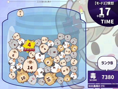 猫蟲毒 ~にゃんこどく~ Game Screen Shot1