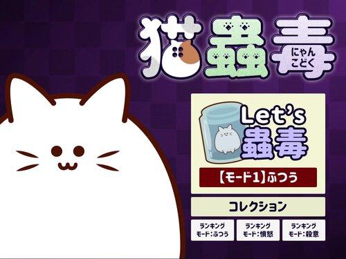 猫蟲毒 ~にゃんこどく~ Game Screen Shot2
