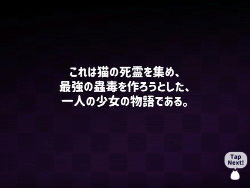 猫蟲毒 ~にゃんこどく~ Game Screen Shot3