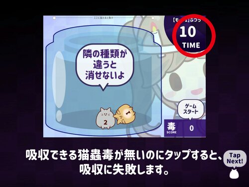 猫蟲毒 ~にゃんこどく~ Game Screen Shot4