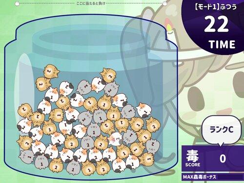 猫蟲毒 ~にゃんこどく~ Game Screen Shot5