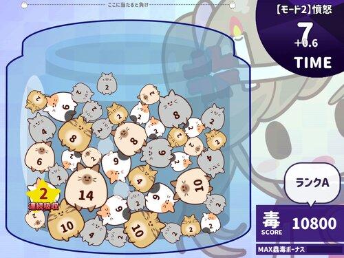 猫蟲毒 ~にゃんこどく~ Game Screen Shots