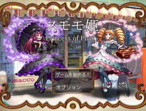 スモモ姫 Game Screen Shot1