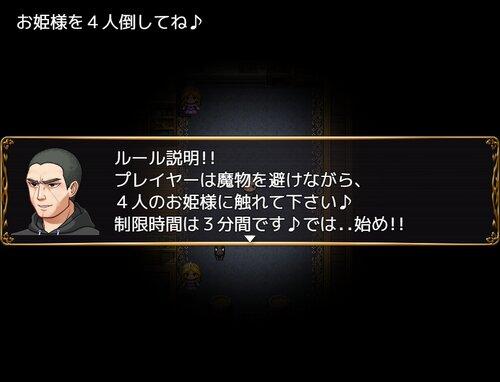 スモモ姫 Game Screen Shots