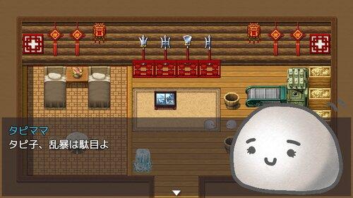 第一次タピオカ大戦 Game Screen Shot
