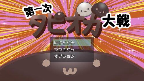 第一次タピオカ大戦 Game Screen Shot2
