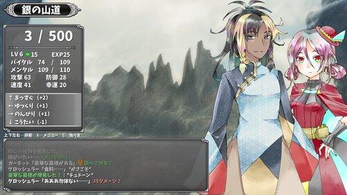 マッドブラッドガーネット(R15ver.) Game Screen Shot4
