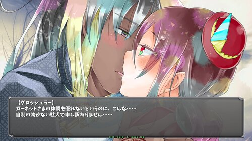 マッドブラッドガーネット(R15ver.) Game Screen Shots