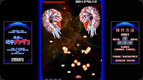 事象の地平メンダコ Game Screen Shot1