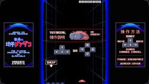 事象の地平メンダコ Game Screen Shot2