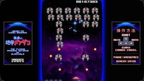 事象の地平メンダコ Game Screen Shot4