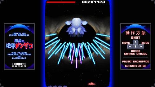 事象の地平メンダコ Game Screen Shot5