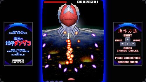 事象の地平メンダコ Game Screen Shots