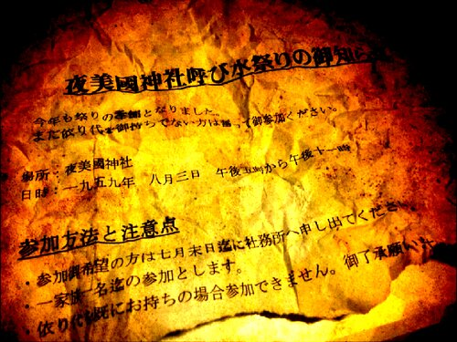 ヨミクニサン Game Screen Shot