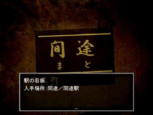ヨミクニサン Game Screen Shot3