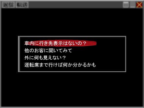 ヨミクニサン Game Screen Shot4