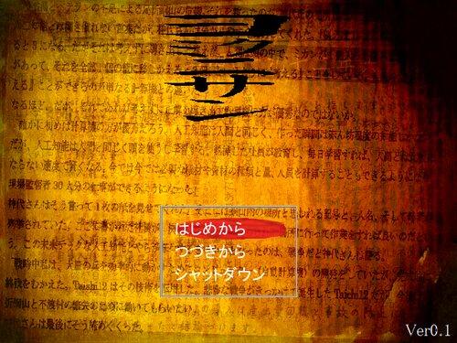 ヨミクニサン Game Screen Shots