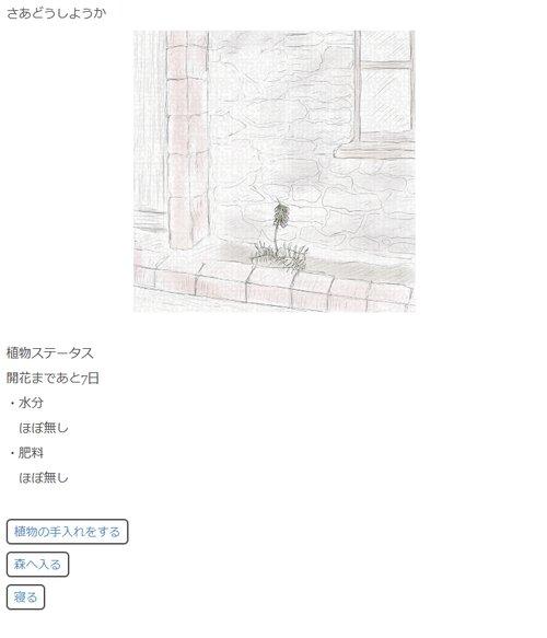 花壇のエアリィ Game Screen Shot1