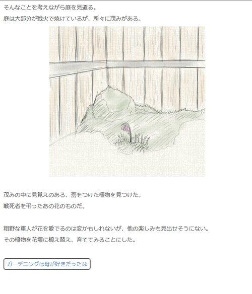 花壇のエアリィ Game Screen Shot2