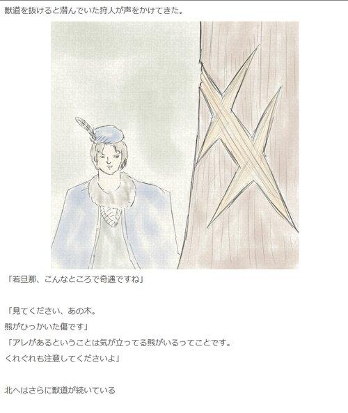 花壇のエアリィ Game Screen Shot3