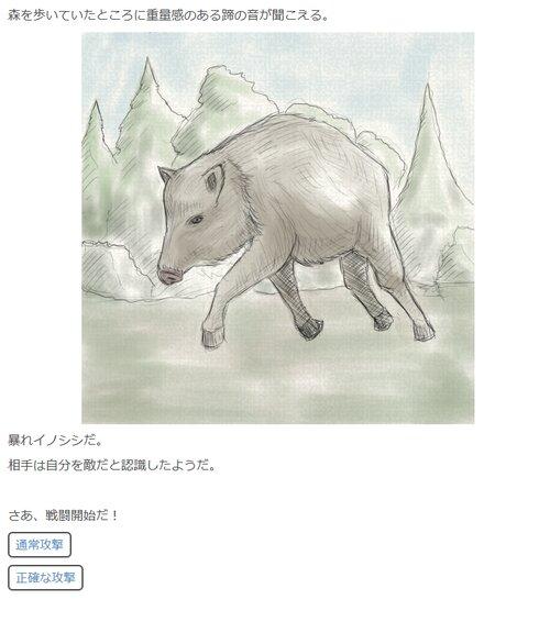 花壇のエアリィ Game Screen Shot4