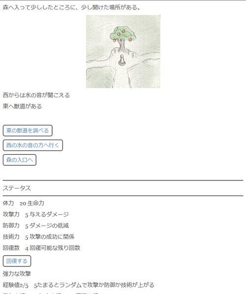 花壇のエアリィ Game Screen Shot5