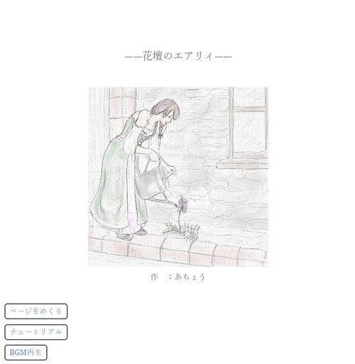 花壇のエアリィ Game Screen Shots