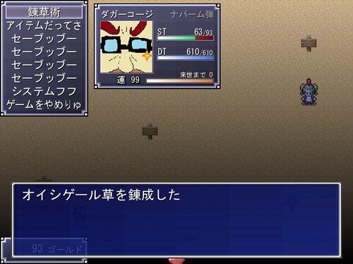 ダガー伝説~コージの避暑地大作戦んんwwwww~ Game Screen Shot1
