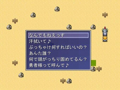 ダガー伝説~コージの避暑地大作戦んんwwwww~ Game Screen Shot5