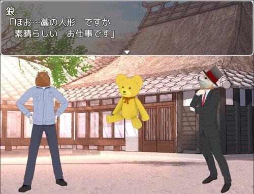 こぶたのじりつ Game Screen Shot