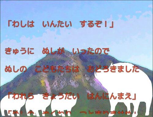 こぶたのじりつ Game Screen Shot2