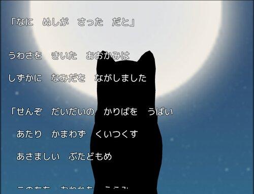 こぶたのじりつ Game Screen Shot3