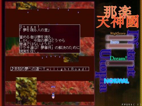 那楽天神國~DistantUtopia Game Screen Shot3