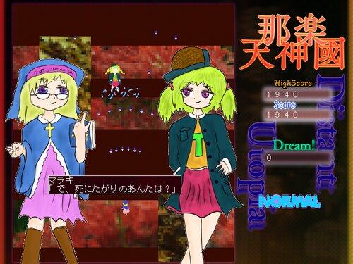 那楽天神國~DistantUtopia Game Screen Shot4