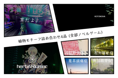 植物モチーフ詰め合わせ4品 Game Screen Shot2